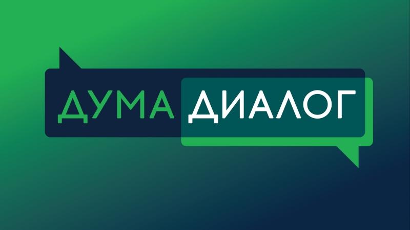 Дума.Диалог. Олег Нилов предложил строить загородные деревянные дома с низкой ипотекой