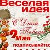 """Оптовый супермаркет""""ВЕСЕЛАЯ ИДЕЯ+""""г.Уральск"""