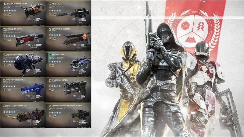 Destiny 2 Новенькие - это экзотическое оружие для Вас!(стандартной версии игры)