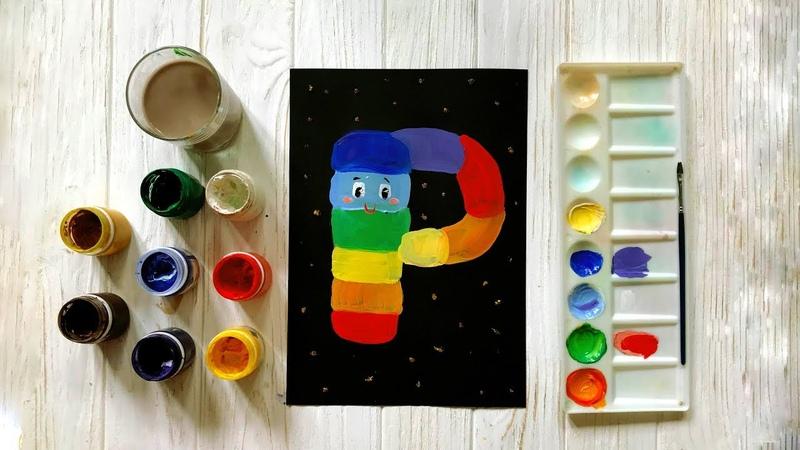 Рисуем буквы с детьми. Как нарисовать букву Р. Видео уроки рисуем дома