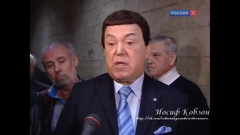 Иосиф Кобзон о Татьяне Самойловой (07.05.2014)