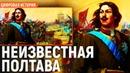 Неизвестная Полтава Павел Кротов