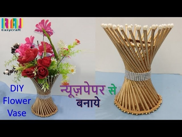 How to make Flower Vase flower Pot making DIY Raj easy craft
