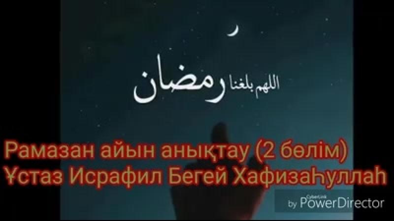 ➖ Айдың көрінуі (2-бөлім)  🎙 Ұстаз Исрафил Бегей хафизахуллаһ
