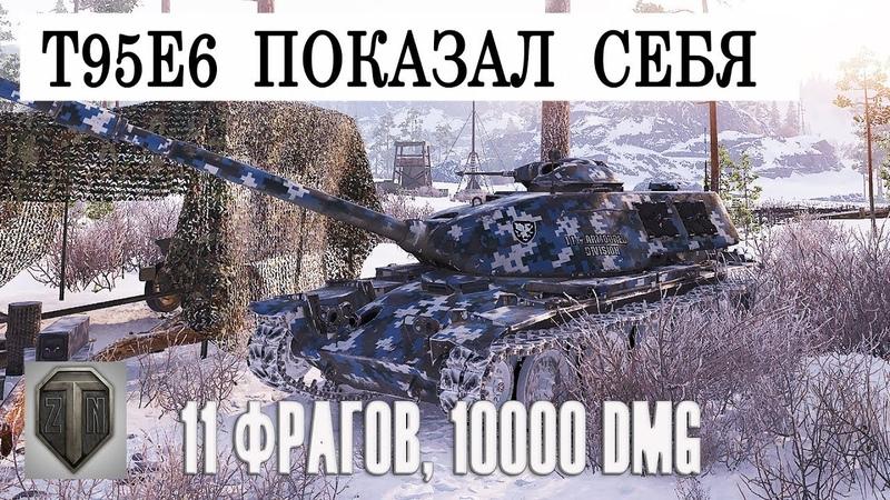 T95E6 ПОКАЗАЛ СЕБЯ , 11 ФРАГОВ, 10000 DMG