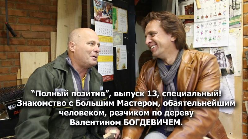 Полный позитив Коробчицы выпуск 13 резчик по дереву В Богдевич