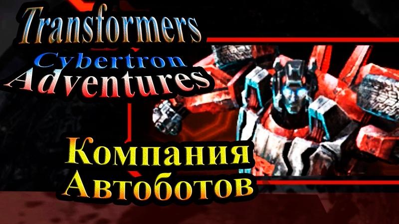 Трансформеры Приключения на Кибертроне Cybertron Adventures часть 1 Компания Автоботов