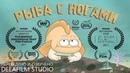 Короткометражная анимация «РЫБА С НОГАМИ» | Озвучка DeeAFilm