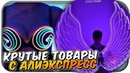 ОБЗОР 54 КРУТЕЙШИХ ТОВАРА С ALIEXPRESS!