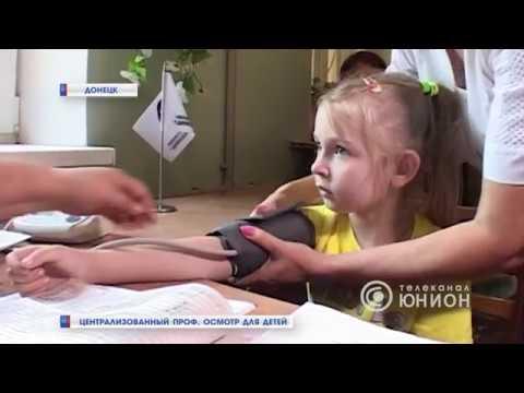 Централизованный проф. осмотр для детей. 30.08.2018, Панорама