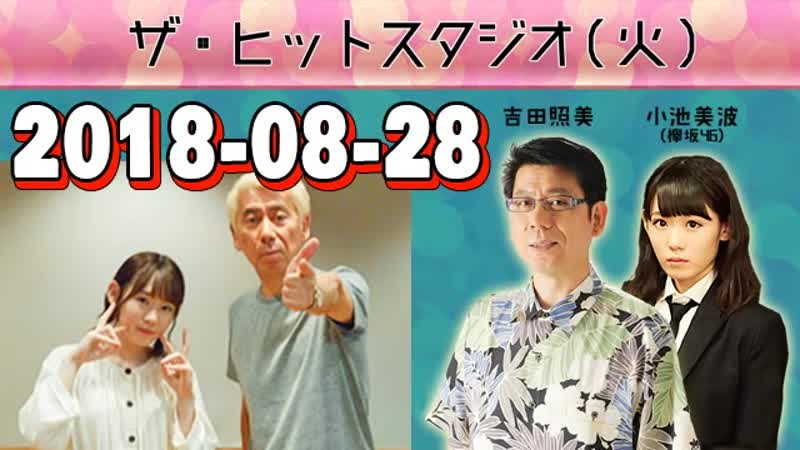 【2018-08-28 ザ・ヒットスタジオ 欅坂46 小池美波】