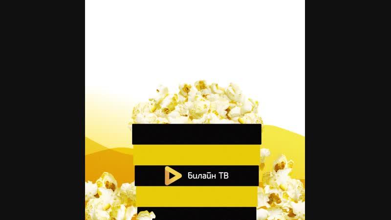 По промокоду popcornday — месяц подписки «Фильмы ivi» на Билайн ТВ !
