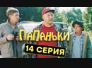 Папаньки 14 серия 2018