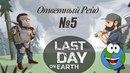 Пятый Ответный Рейд. База 43908 - Last Day on Earth Survival (игра на Android и iOS)