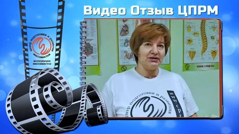 Елена Пахолюк о курсе ПИР (Постизометрическая релаксация мышц)