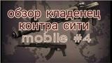 (Driver 47) контра сити mobile обзор кладенец #4