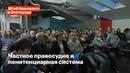 Лекция Михаила Светова в Волгограде Частное правосудие и пенитенциарная система