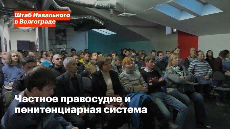 Лекция Михаила Светова в Волгограде | Частное правосудие и пенитенциарная система