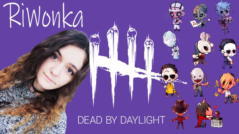Стрим Dead by Daylight с девушкой, играю за выживших , бегаю от маньяков :3