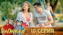 Папаньки 10 серия 1 сезон 💕Комедия - Сериал 2018 Семейные приколы
