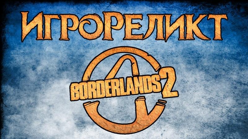 Borderlands 2. Мир, возведённый в гротеск | Игрореликт
