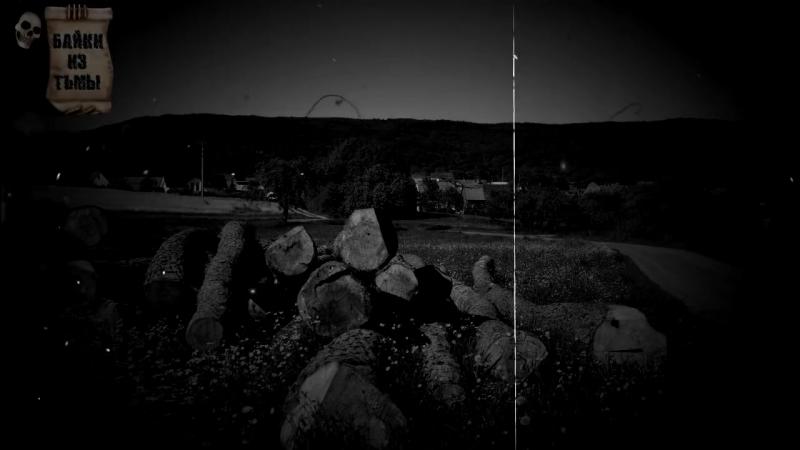 [Байки из Тьмы] Истории на ночь: Тоска сме*тная