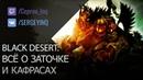 Black Desert Всё о заточке и Кафрасах ленивый гайд