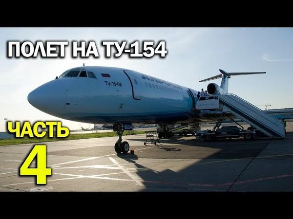 Ту-154 RA-85684 Полет: Москва - Сочи - Москва (Часть 4) 7.05.2018
