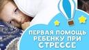 Первая помощь ребёнку при СТРЕССЕ Любящие мамы