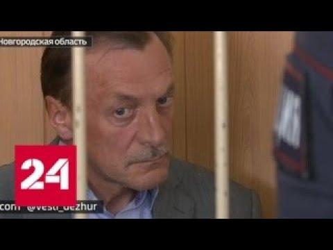 Бывший главный санитарный врач Новгородской области попросил за крышу тахту и комод - Россия 24