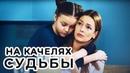 На качелях судьбы Фильм 2018 Мелодрама @ Русские сериалы