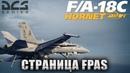 DCS World | F/A-18C | Индикация страницы FPAS