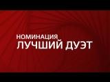 Премия МУЗ-ТВ 2018. Трансформация — Номинация «Лучший дуэт»
