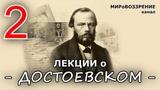 Лекции о Достоевском Ф.М. ч.2 (Телепередача 'Русская литература') - канал МИРоВОЗЗРЕНИЕ
