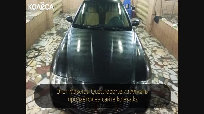 Алматинский Maserati