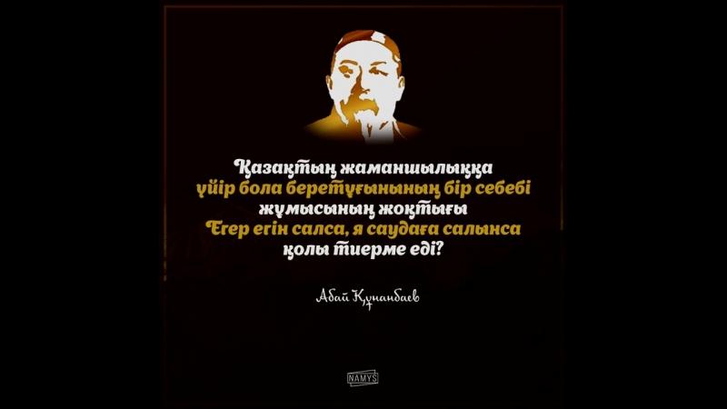 Фотошоп обложка Абай Құнанбаев.