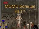 MOMO больше нет?-хоррор в майнкрафт