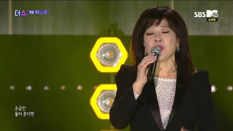 Noh Sa Yeon, wish [THE SHOW 181009]