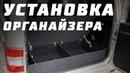 Установка органайзера на УАЗ Патриот