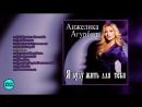 Анжелика Агурбаш - Я буду жить для тебя (Альбом 2007 г)