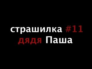 страшилка #11 дядя Паша