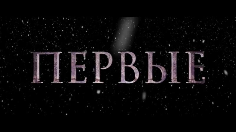 Исторический приключенческий фильм Первые 12 В КИНО с 21 ИЮНЯ