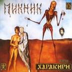 Пикник альбом Харакири