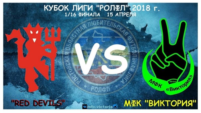 2018 Кубок лиги