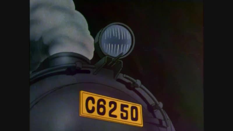 Галактический Экспресс 999 ⁄ Ginga Tetsudo 999 - 054 серия (рус. озв. Кошка Бестия)