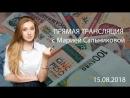 Торговые ситуации Форекс и Криптовалют 15.08.2018 с Марией Сальниковой