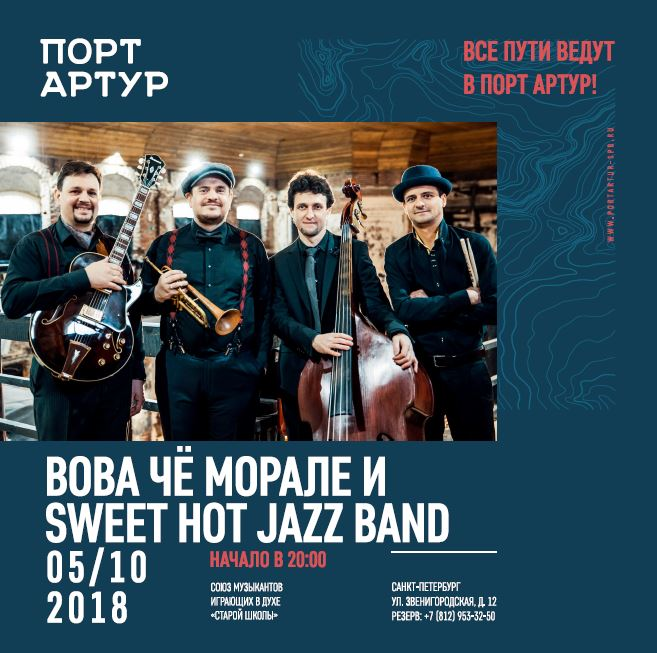 05.10 Sweet Hot Jazz Band в баре Порт Артур!