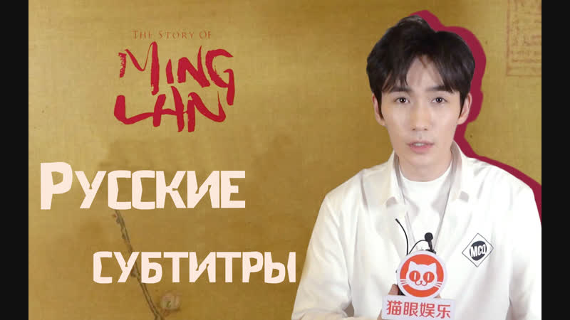 Интервью Чжу Илун Qi Heng The Story of Minglan @ 07 01 19 русские субтитры