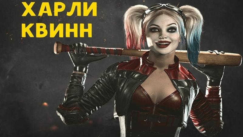INJUSTiCE 2 бои и приёмы гайд тренировка Harley Quinn харли квинн necros