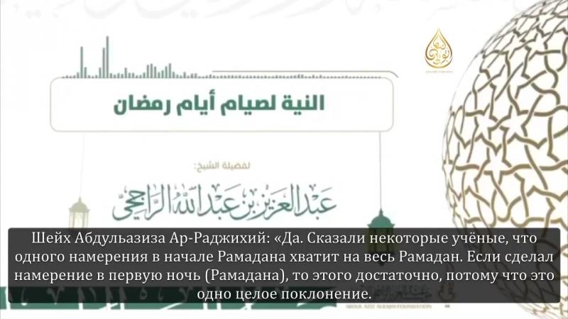 Шейх Абдульазиз ар-Раджихи - Как делать намерение на пост в рамадан